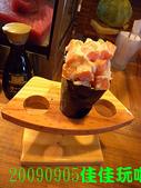 2009/9/5佳佳玩咖東區美食團:手捲