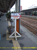 2008/2/1-2/3流浪之旅高雄&佳里:自強號