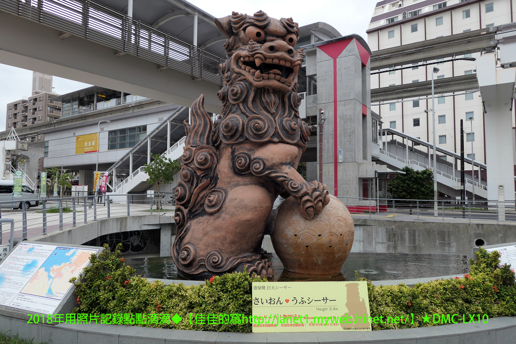 2018/10/22~10/24生日沖繩旅遊:P1000285 拷貝.jpg