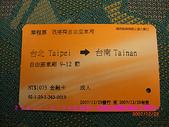 2007/12/29去台南~高鐵初體驗真是夭壽快:高鐵車票