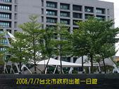 2008/7/7台北市政府出差一日遊:DSCF0180.jpg