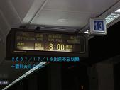 2007/12/19出差雲科大~斗六行:搭火車