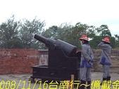 2008/11/16台南行~逛古蹟.比足球.吃飯:DSCF2384 拷貝.jpg