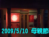 2009/5/10唱歌六小時&台灣故事館:DSCF3058 拷貝.jpg