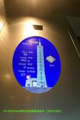 2019/6/30 台北101 Skyline 460 天際線雲端漫步:P1140297 拷貝.jpg