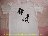 2006/10/22倒扁慶生+其他天的:我的倒扁衣正面