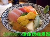 2009/9/5佳佳玩咖東區美食團:DSCN5416 拷貝.jpg