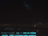 2008/12/31~101觀景台煙火震撼體驗!:DSCF2135 拷貝.jpg
