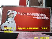 2008/1/26惡作劇2吻場景(打工的燒臘店):林依晨代言的TOP GIRL衣服2008
