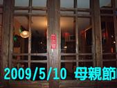 2009/5/10唱歌六小時&台灣故事館:DSCF3046 拷貝.jpg
