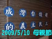 2009/5/10唱歌六小時&台灣故事館:DSCF3043 拷貝.jpg