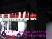 2008/2/1-2/3流浪之旅高雄&佳里:CIMG0143 拷貝.jpg