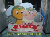 2008/7/7台北市政府出差一日遊:10樓有這個