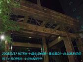 2008/917十分OPEN~HITFM生日快樂:醒吾大樓
