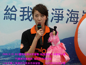 2008/4/20八里MIO與隋棠牽手淨灘愛台灣:CIMG0180 拷貝.jpg