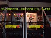 2009/8/8父親節全家去吃蒙古火鍋:pk籃球機