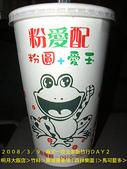 2008/3/9兩天一夜新竹行DAY2:這好喝~愛玉配珍珠