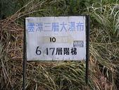 2007/1/13~1/14嘉義下鄉之旅:IMGP0177.jpg