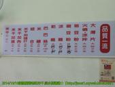 2014/10/18國旗屋米干&淡水高通通:DSCN2373 拷貝.jpg