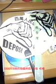 2006/10/22倒扁慶生+其他天的:IMAG0250