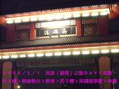 2008/2/1-2/3流浪之旅高雄&佳里:廟