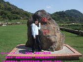 2009/3/15大溪兩蔣文化園區&薑母島夢幻遊:DSCF2097 拷貝.jpg