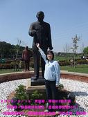 2009/3/15大溪兩蔣文化園區&薑母島夢幻遊:DSCF2077 拷貝.jpg