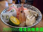 2009/9/5佳佳玩咖東區美食團:DSCN5425 拷貝.jpg