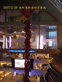 2007/2/20京華城:IMGP0166拷貝.jpg