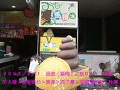 2008/2/1-2/3流浪之旅高雄&佳里:馬桶冰