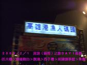 2008/2/1-2/3流浪之旅高雄&佳里:高雄也有漁人碼頭喔