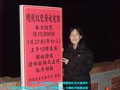 2009/1/26大年初一夜排馬家庄.初二領紅包:DSCF2050 拷貝.jpg