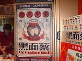 2008/3/30石牌黑面蔡&TechNet網聚:CIMG0026 拷貝.jpg