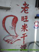 2014/10/18國旗屋米干&淡水高通通:DSCN2371 拷貝.jpg