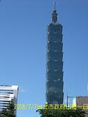 2008/7/7台北市政府出差一日遊:難得拍下101全景