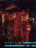 2008/12/26石牌吉慶里耶誕巷超美~爆紅!:DSCF2019 拷貝.jpg