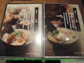 ❤2013起~拉麵篇㊣:DSCN0520 拷貝.jpg