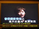 2007/12/14~12/15佳佳.小冰衝台中:IMGP0175 拷貝.jpg