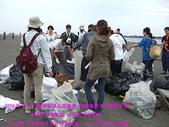2008/4/20八里MIO與隋棠牽手淨灘愛台灣:我們撿了一堆垃圾