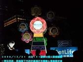 2008/12/31~101觀景台煙火震撼體驗!:DSCF2039 拷貝.jpg