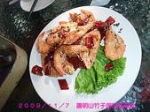 2009/11/7陽明山竹子湖吃飯踏青:香酥花椒蝦