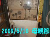 2009/5/10唱歌六小時&台灣故事館:DSCF3182 拷貝.jpg