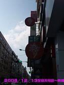 2008/12/13全家人天母行~樂雅樂:DSCF2022 拷貝.jpg