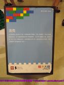 2014/6/29公館&積木大師的奇想世界:DSCN6525 拷貝.jpg