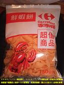 2009/1/23凌晨全家人夜遊淡水家樂福!:我愛吃的蝦餅