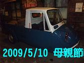 2009/5/10唱歌六小時&台灣故事館:DSCF3168 拷貝.jpg