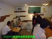 2009/9/5佳佳玩咖東區美食團:DSCF6675 拷貝.jpg