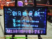 2014/9/4【華江碼頭—新月橋】限量夜遊航線:DSCN9728 拷貝.jpg