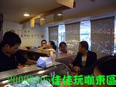 2009/9/5佳佳玩咖東區美食團:DSCN5397 拷貝.jpg