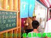 2009/9/5佳佳玩咖東區美食團:排隊拿號碼牌
